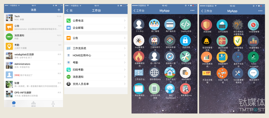 Elong integrated several third-party software (such as work attendance, maintenance, security and financial management) and developed its own WeChat Enterprise system.