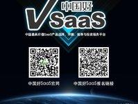 """中国好SaaS·2017杭州站即将开赛,十二位优秀创业者将在""""梦想小镇""""放飞梦想"""