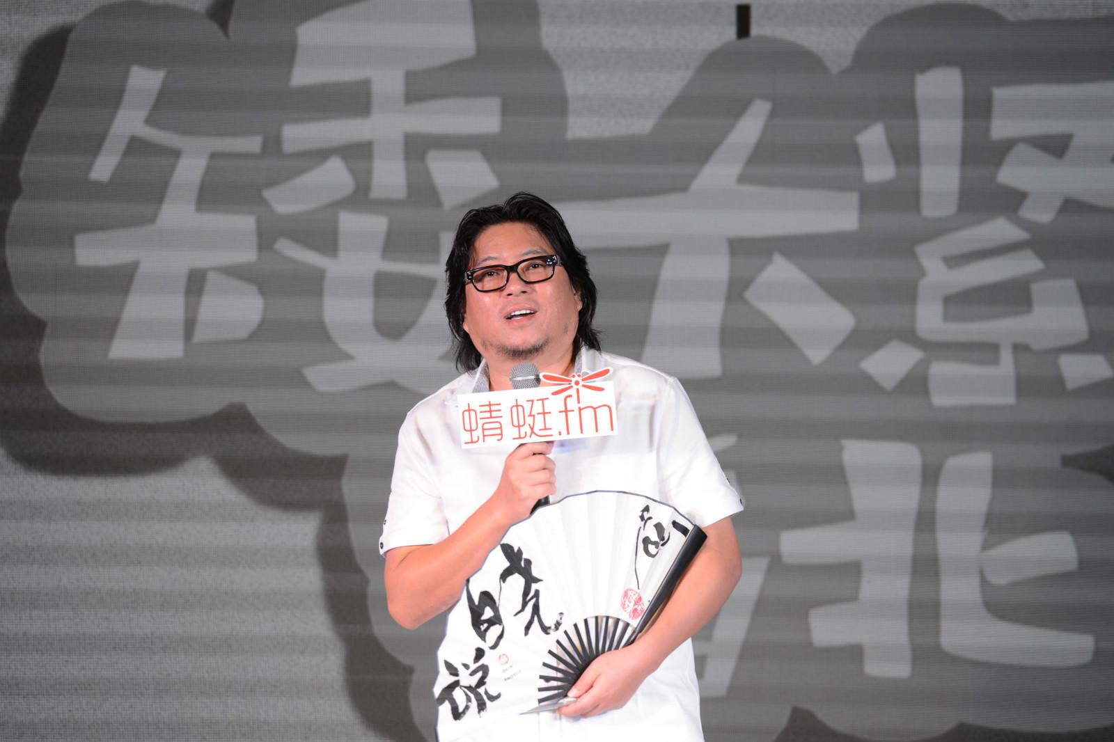 高晓松在蜻蜓 FM 发布会上