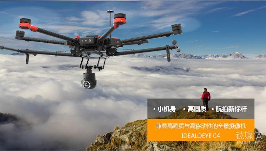 IDEALOEYE 可以直接放上无人机使用