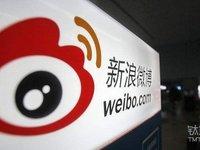 广电总局要求新浪微博、A站、凤凰网关停视听节目|钛快讯