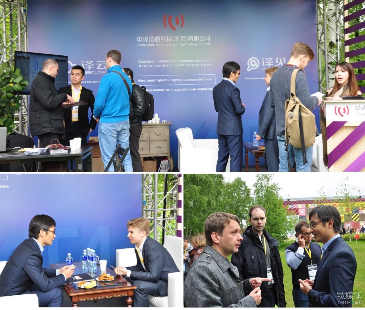 中译语通在俄罗斯 STARTUP VILLAGE 展览上
