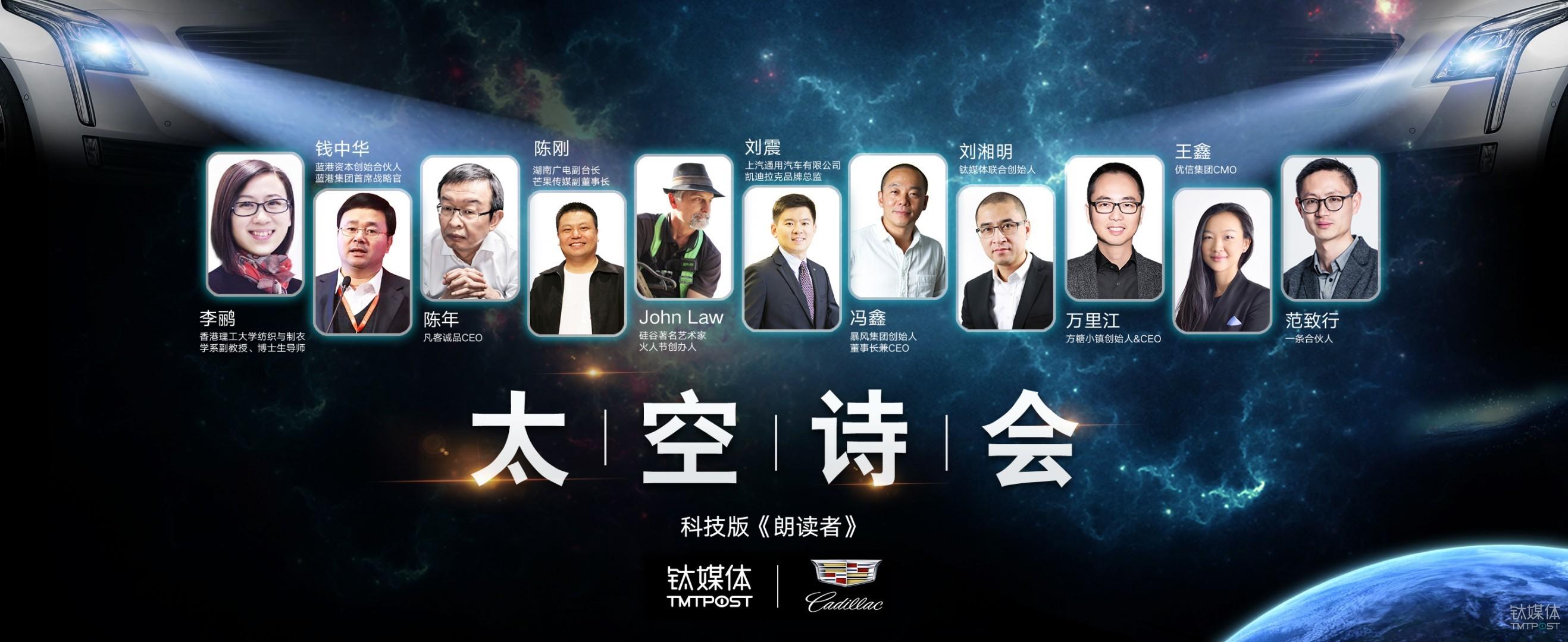 """11位科技和艺术界领袖在当晚成为""""太空诗人"""""""