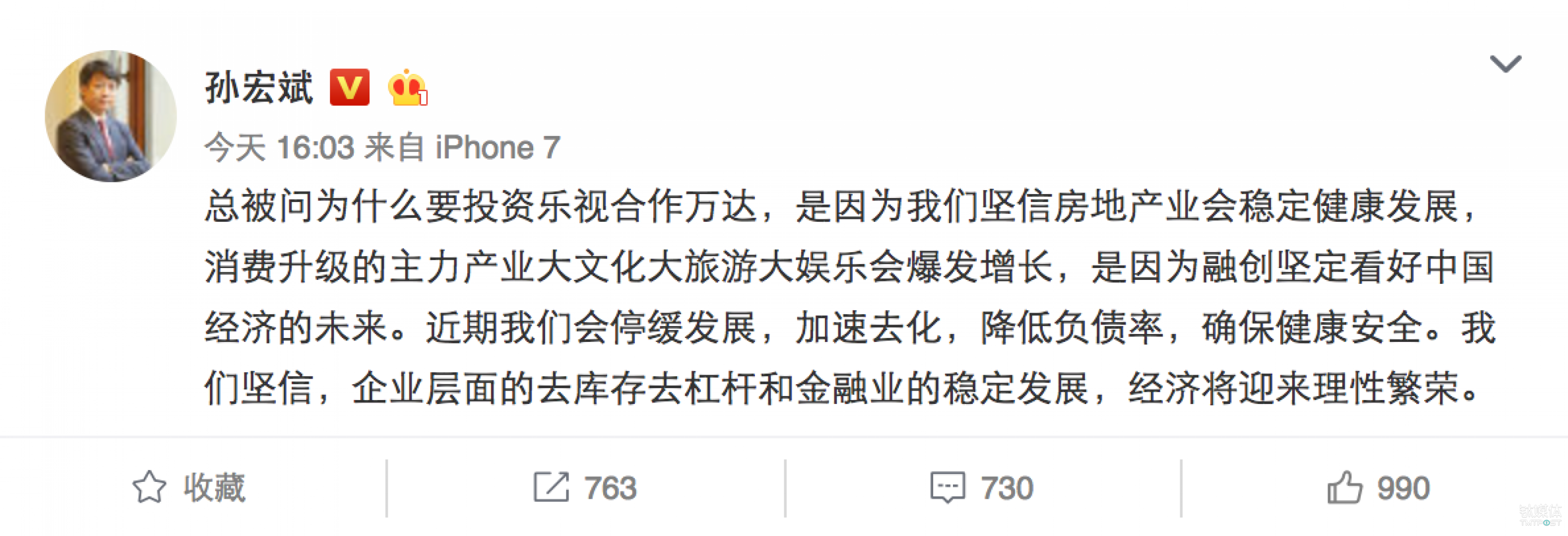 孙宏斌今日的微博截图