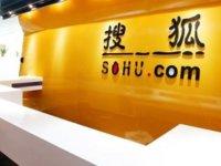 搜狐总营收为4.61亿美元,同比增长10% | 钛快讯
