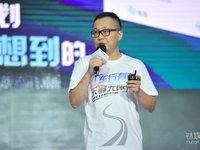 """车享CEO夏军:线上30秒,线下10分钟,用科技打造""""车生活空间"""""""
