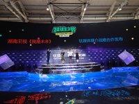 乐通在线娱乐牵手芒果台,湖南卫视首档全球原创科技秀《我是未来》于T-EDGE科技生活节首发