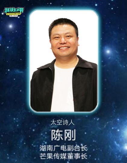 陈刚 湖南广电副台长&芒果传媒董事长
