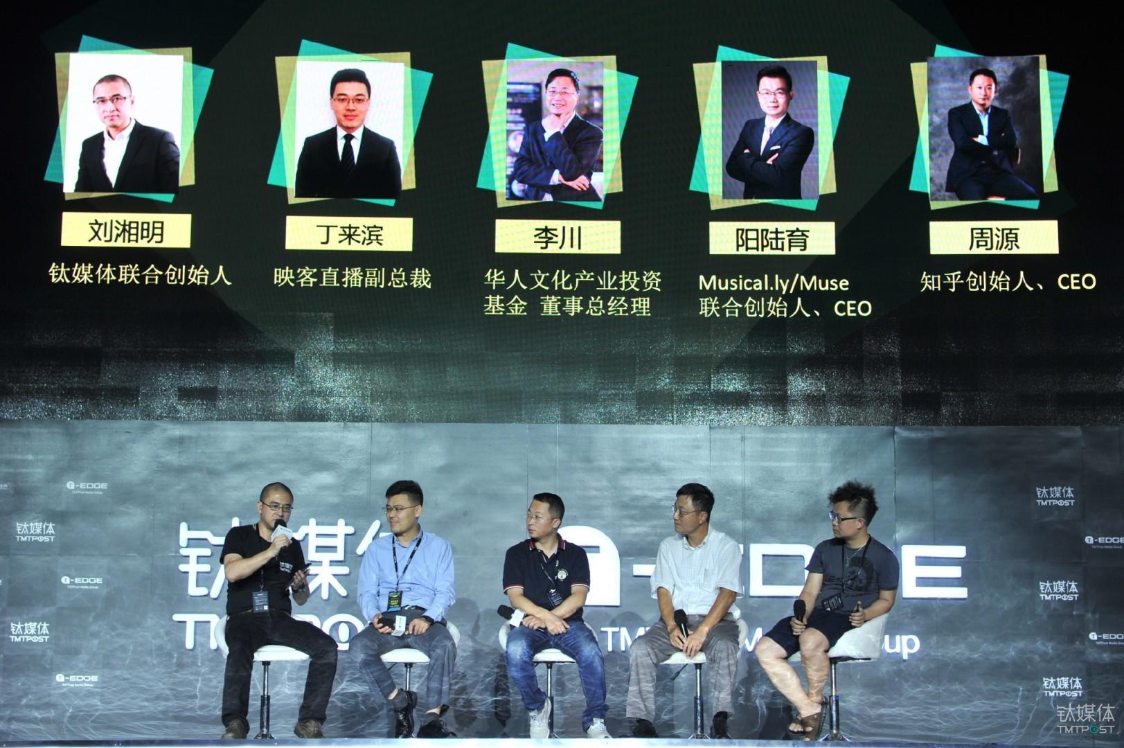 五人在钛媒体 2017 T-EDGE 科技生活节讨论社区的本质