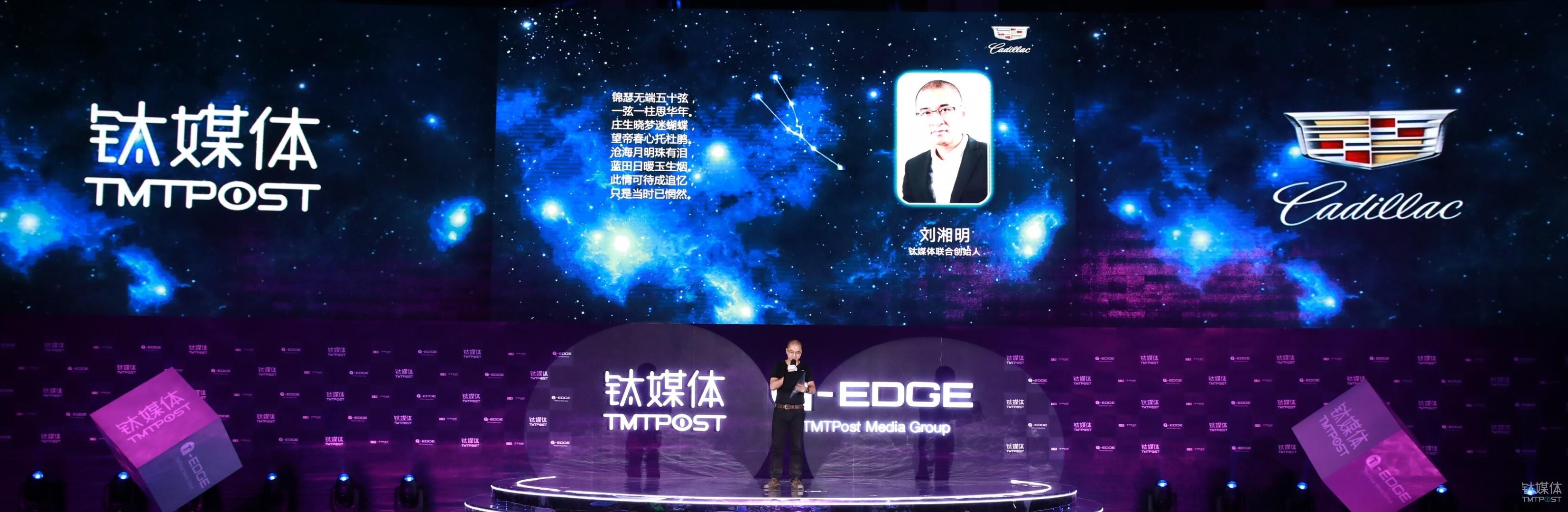 太空诗人:钛媒体联合创始人刘湘明