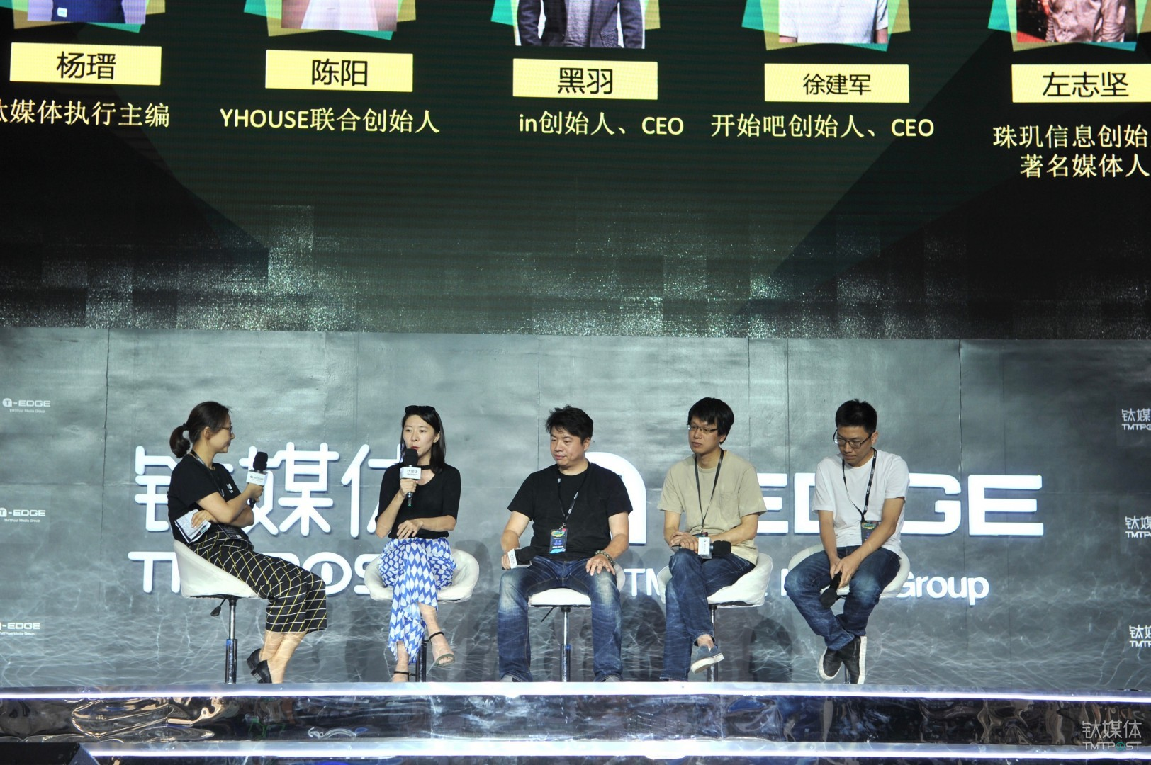 五人在2017钛媒体T-EDGE科技生活节上对话
