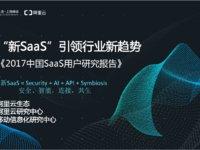 """""""新SaaS""""将引爆产业奇点,阿里云发布《2017年中国SaaS用户研究报告》"""