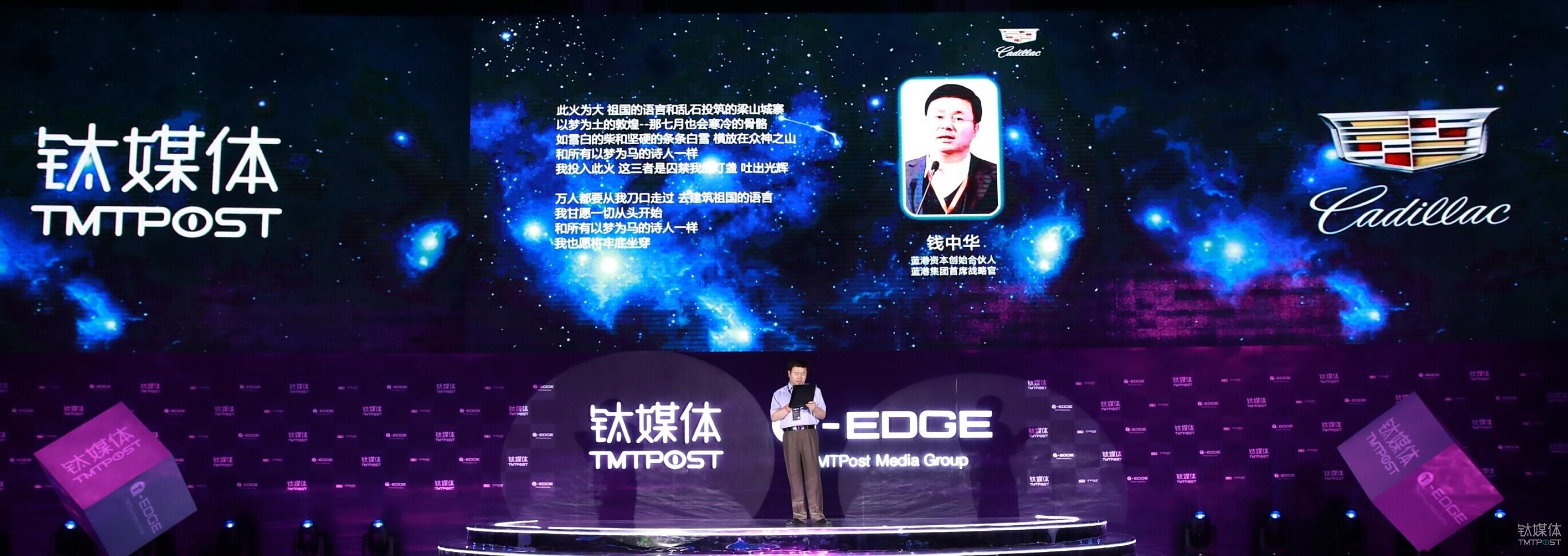 太空诗人:蓝港资本钱中华