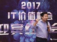 """面对近百位 CIO,销售易CEO讲出了阿里巴巴和华为养成""""销售铁军""""的秘密 2017 IT价值峰会"""