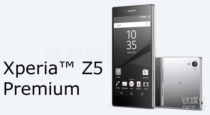 Sony Xperia 系列手机