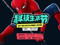 蜘蛛侠降临,再忍24小时,带你玩儿转钛媒体科技生活节|最全指南