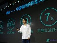 大数据厂商极光获D轮千万美元投资,宣布进军金融领域并发布智能平台 iZone| 钛快讯