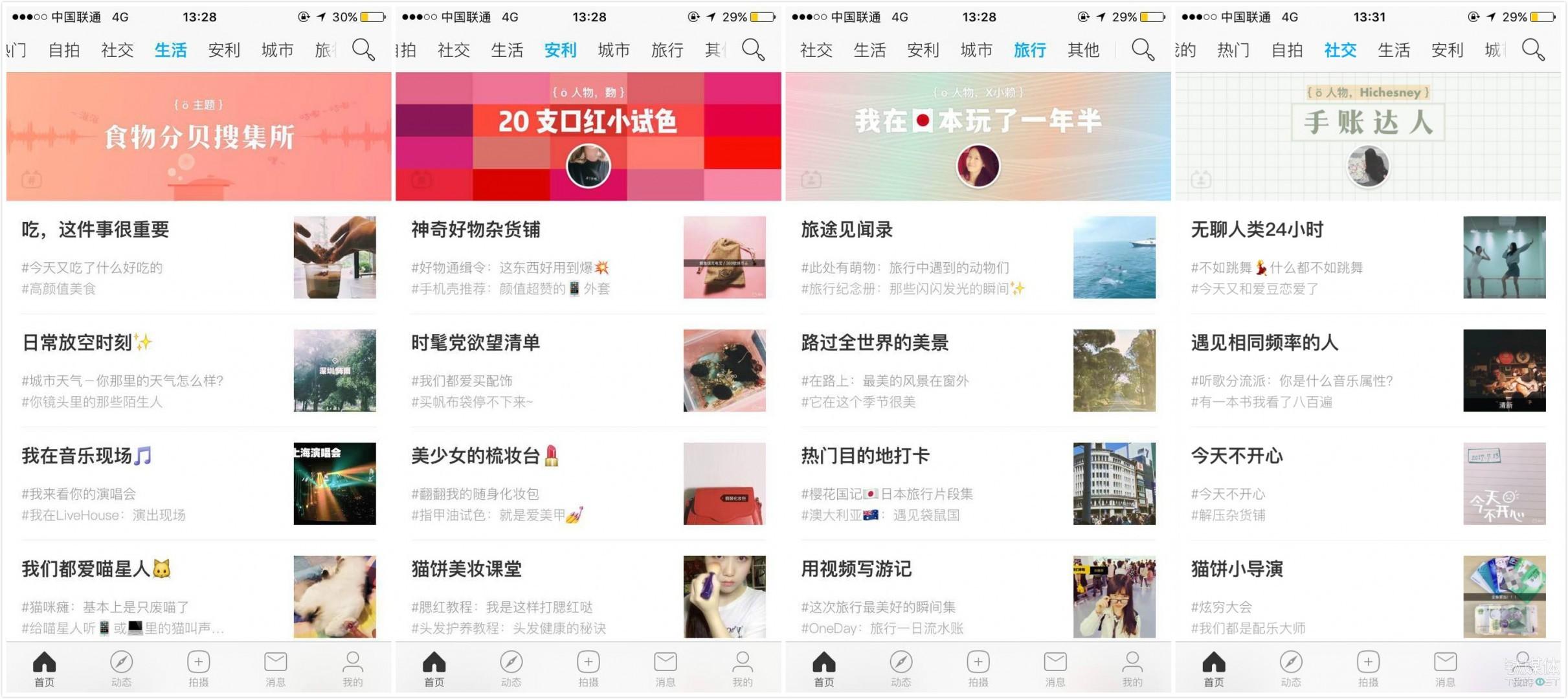 猫饼试图用频道来覆盖目标用户——少女们的每一个分享场景