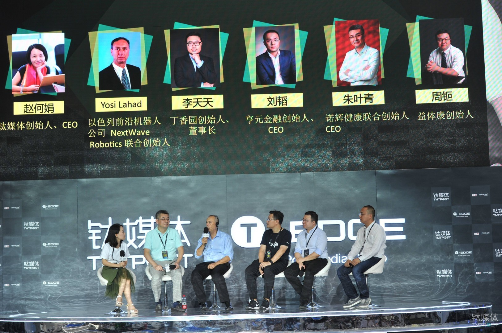 五位嘉宾在钛媒体 2017 T-EDGE 科技生活节讨论AI和大数据的应用