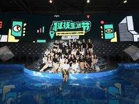 钛媒体T-EDGE科技生活节燃爆上海:好奇心享受科技、变革者创造未来