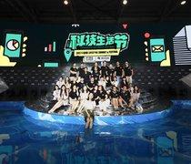 乐通在线娱乐T-EDGE科技生活节燃爆上海:好奇心享受科技、变革者创造未来