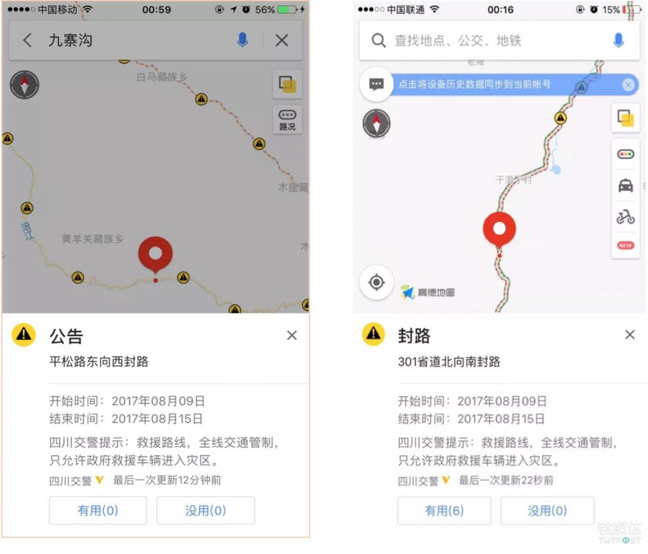 高德地图上线了九寨沟县周边的地震救灾事件提醒