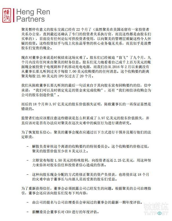 聚美优品股东炮轰陈欧:股票暴跌45.2%,胡乱投资电视剧和充电宝