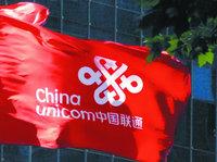 """混改相关公告突然消失,中国联通A股公司因""""技术原因""""继续停牌"""