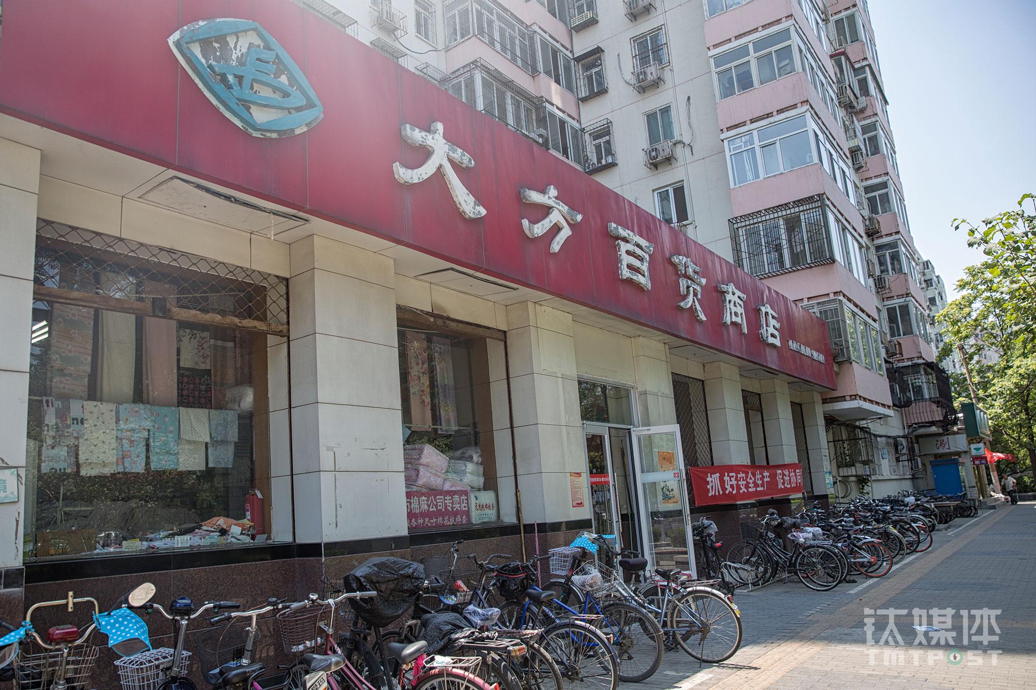 大方百货成立于1979年,迄今已有38年历史,是北京目前仅存的几家老百货商店之一。大方百货本是一家国营商店,2000年年底,大方29名员工每人出资1.7万元,完成了股份制改制,改制后29人全员持股,继续从房管局租用位于前门东大街的这个店址经营。