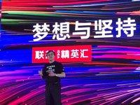 杨元庆回忆少年梦想:让计算机成为人人上手都能玩的东西