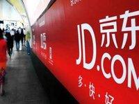 京东第二季度净利润9.77亿元,同比增长59% | 钛快讯