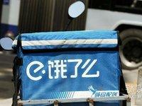 张旭豪发公开信,宣布饿了么与百度外卖正式合并   钛快讯