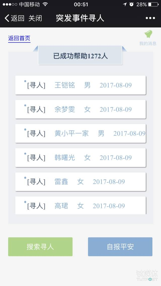 TouTiao immediately launched missing person search service on the night the earthquake hit