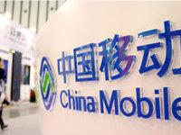 中国移动:流量收入1877亿元,占通信服务收入比重过半