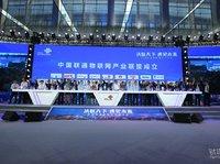 混改之后,中国联通宣布成立产业联盟进军物联网 | 钛快讯