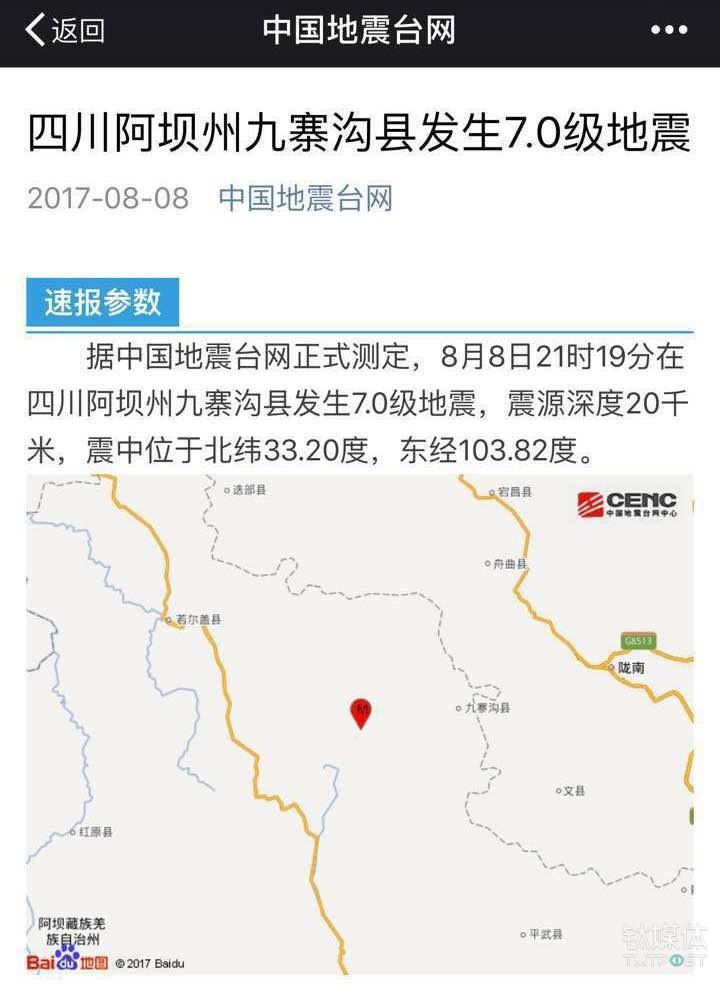 """由""""中国地震台网""""发出的九寨沟地震通报,该消息仅用 25 秒编辑而成。"""