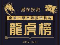 2017年第二季度全球一级市场投资龙虎榜,腾讯巨资布局 | 乐通在线娱乐Pro独家