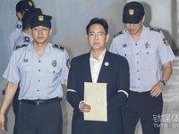三星太子迎命运审判日,李在镕获刑5年 | 8月25日坏消息榜
