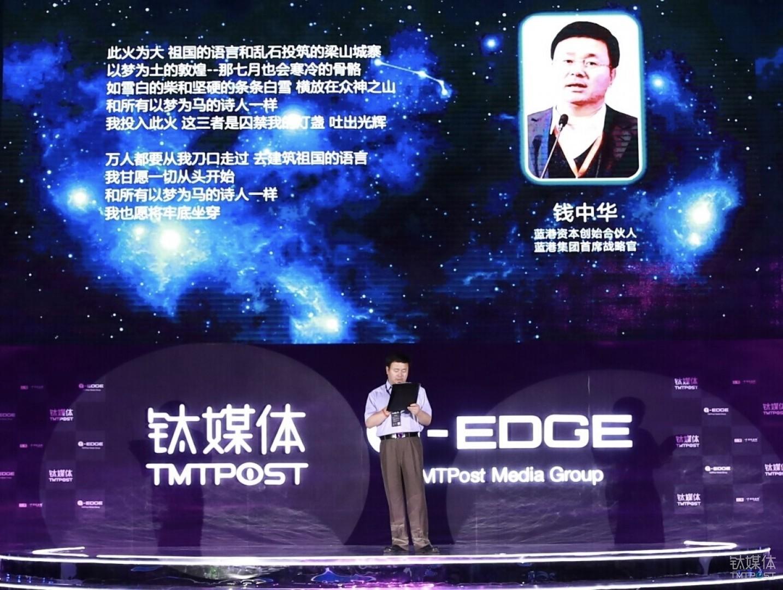 """蓝港资本钱中华在""""太空诗会""""读诗"""