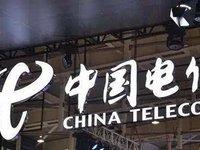 中国电信2017年中期业绩:净利125.37亿元,同比增长7.4% | 钛快讯