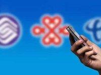9月1日起三大运营商正式取消手机长途漫游费 | 钛快讯