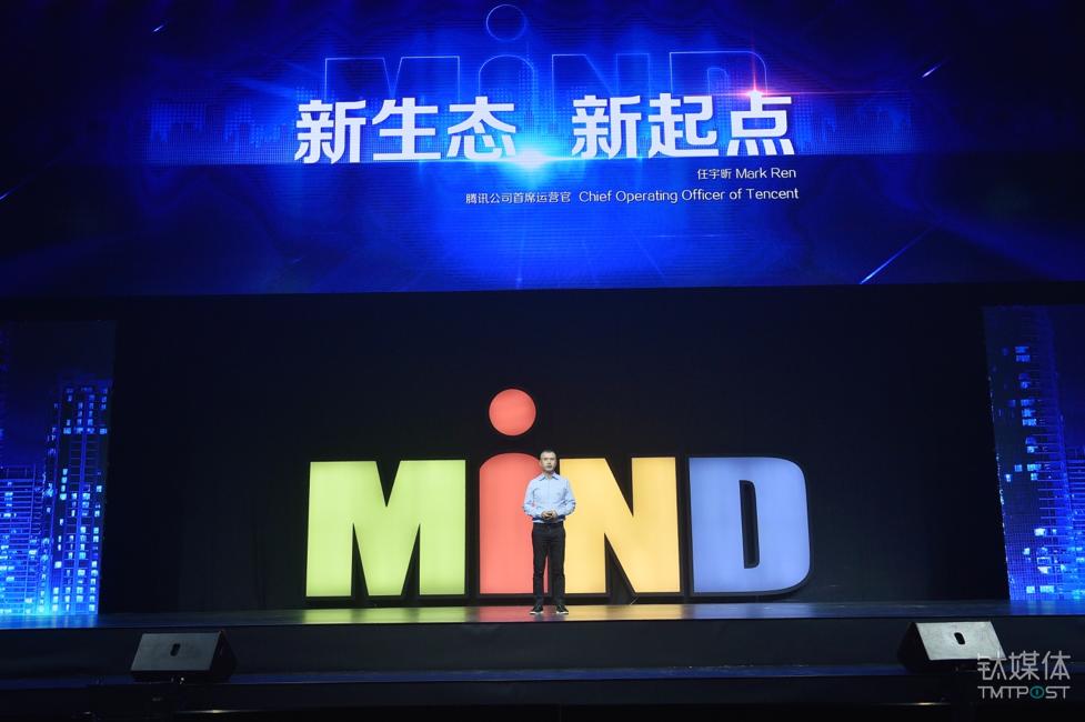 腾讯公司首席运营官任宇昕在2017腾讯智慧峰会上发表演讲