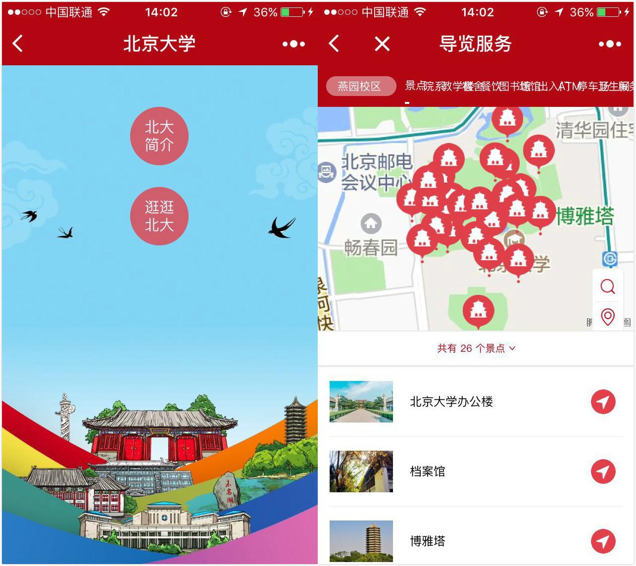 北京大学小程序
