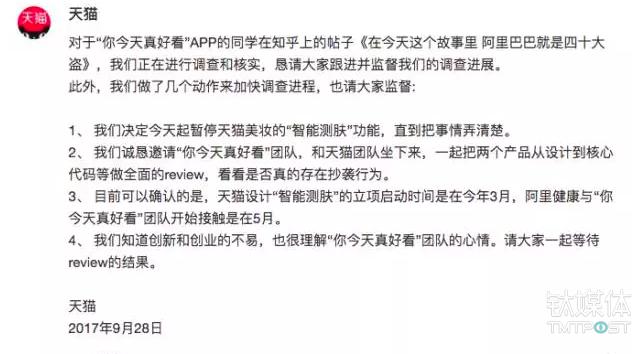 对于此抄袭事件,双方目前正在沟通中。吴亮在知乎发表声明称:已经启动了法律程序,正在委托律师整理和固定证据。不管这次维权能否成功,都希望它能成为推进知识产权保护的一小股力量。