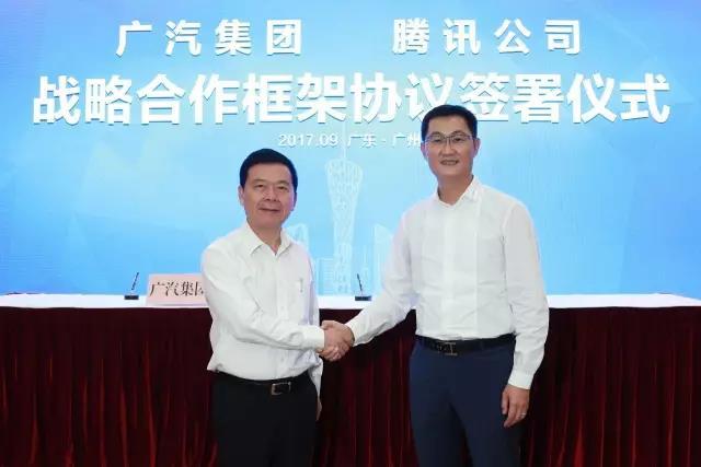 广汽集团董事长曾庆洪(左)与腾讯公司董事会主席兼首席执行官马化腾(右)