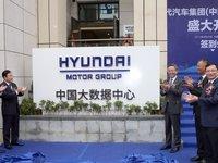 现代汽车集团中国大数据中心启动,奠定智能网联汽车开发基础
