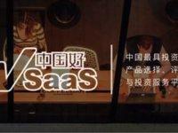 """你离跻进SaaS创业头部阵营,可能还差一个""""中国好SaaS"""""""