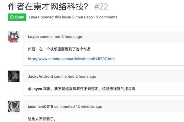 """一开始我还以为别人只是引用了我的作品什么的,但打开其中的链接却发现,不是那么简单。这位所谓的""""中国首位00后CEO""""在公司产品列表公然写着""""猫桌面""""(截图如下)。"""