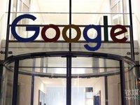 【钛晨报】谷歌遭前员工起诉:在薪酬和擢升方面歧视女性