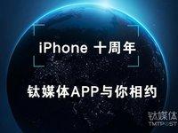 【钛媒体全程直播回顾】苹果秋季发布会,iPhone X的最终悬念揭晓……